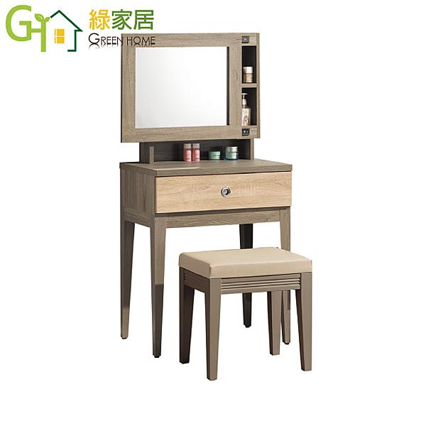 【綠家居】摩納比 時尚2尺木紋立鏡式化妝台/鏡台組合(含化妝椅)