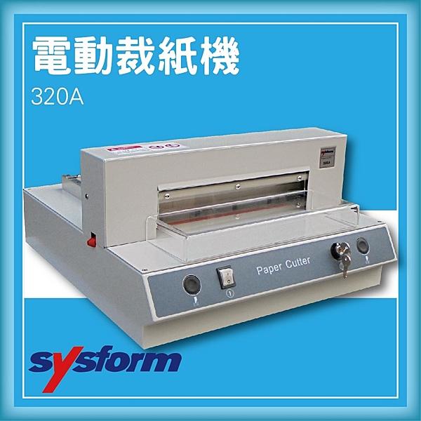 【限時特價】SYSFORM 320A 桌上型電動裁紙機[裁紙機/截紙機/裁刀/包裝紙機/適用金融產業]