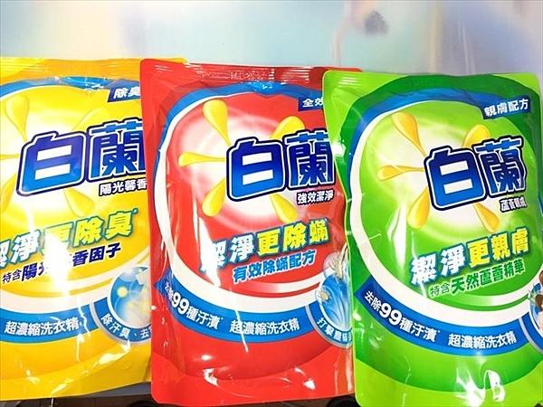 白蘭 超濃縮洗衣精補充包1.6kg~洗衣精 衣物清潔用品《八八八e網購