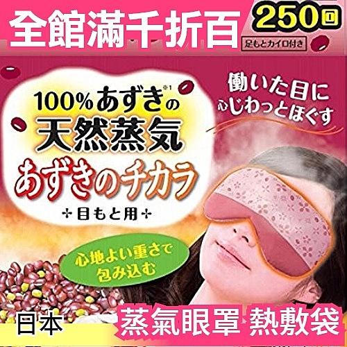 日本原裝 亞馬遜熱銷 桐灰 蒸氣眼罩 天然紅豆熱敷袋 可用250次【小福部屋】