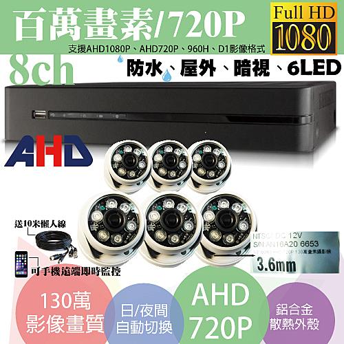 高雄/台南/屏東監視器/百萬畫素1080P主機 AHD/套裝DIY/8ch監視器/130萬半球攝影機720P*6支