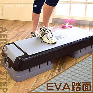 階梯踏板│台灣製造 20CM三階段EVA有氧韻律踏板(特大版)平衡板.運動用品.推薦哪裡買專賣店