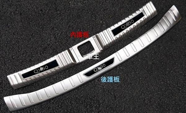 【車王汽車精品百貨】Infiniti QX50 內護板 後內護板 防刮板 後踏板 黑標