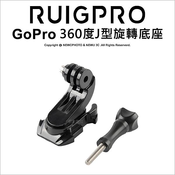 睿谷 GoPro 360度J型旋轉底座 J型底座 J型插扣 轉接頭 快拆座 360度 旋轉 J型扣【可刷卡】薪創數位