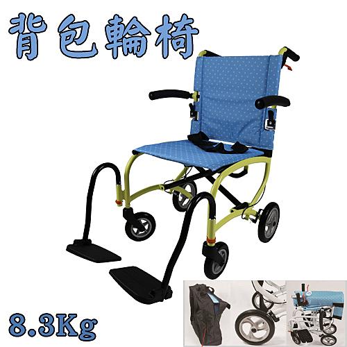 輪椅 背包輪椅 鋁合金 輕量型 8.3Kg FZK-705