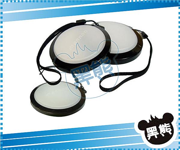 黑熊館 白平衡鏡頭蓋 濾鏡 鏡頭蓋 還原色彩62MM 67MM 72MM 77MM白平衡 解決偏光