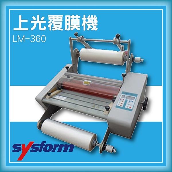 【限時特價】SYSFORM LM-360 上光覆膜機[可調節溫度速度/冷裱/護貝膜/膠膜機]