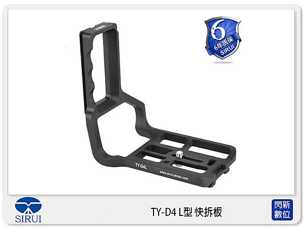 【分期0利率,免運費】Sirui 思銳 TY-D4 L L型 快拆板  (TYD4L,公司貨)