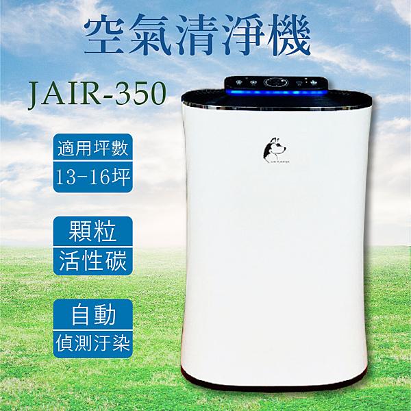 JAIR-350空氣清淨機 負離子 自動偵測煙霧 四重過濾 懸浮微粒 菸味 塵螨 流感 花粉 霉菌 免運 !