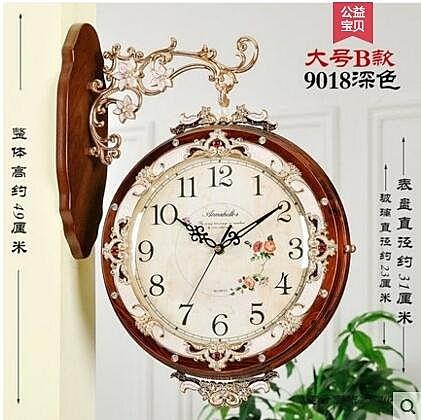 【新款雙面9018大號 深色】歐式掛鐘客廳靜音兩面掛錶時鐘簡約家用鐘錶