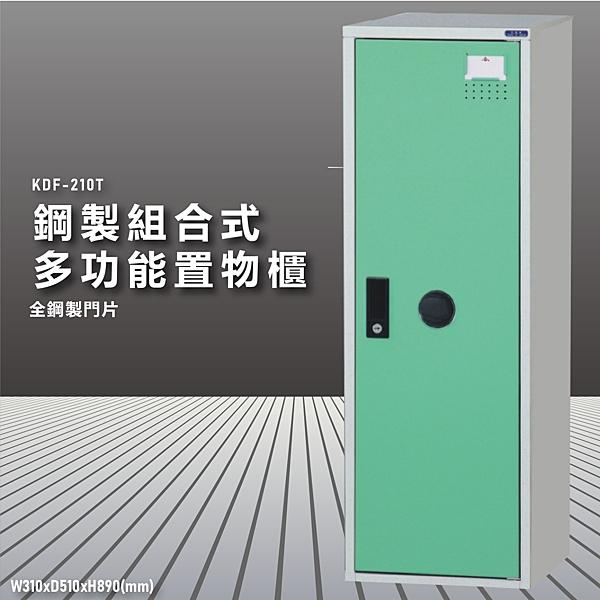 『100%台灣製造』大富 KDF-210TB 多用途鋼製組合式置物櫃 衣櫃 鞋櫃 置物櫃 零件存放分類