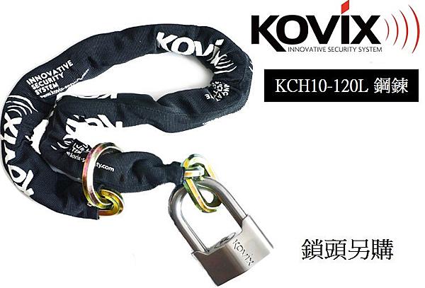 KOVIX KCH10-120L 鋼鍊120cm 10mm 頂級鋼鏈特殊六角設計/防剪/防鋸/防盜/不含鎖頭.可搭配掛鎖&U型鎖使用