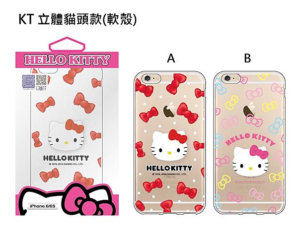 88柑仔店~三麗鷗 HELLO KITTY立體貓頭款華碩Zenfone Selfie保護殼ZD551KL手機殼 軟套
