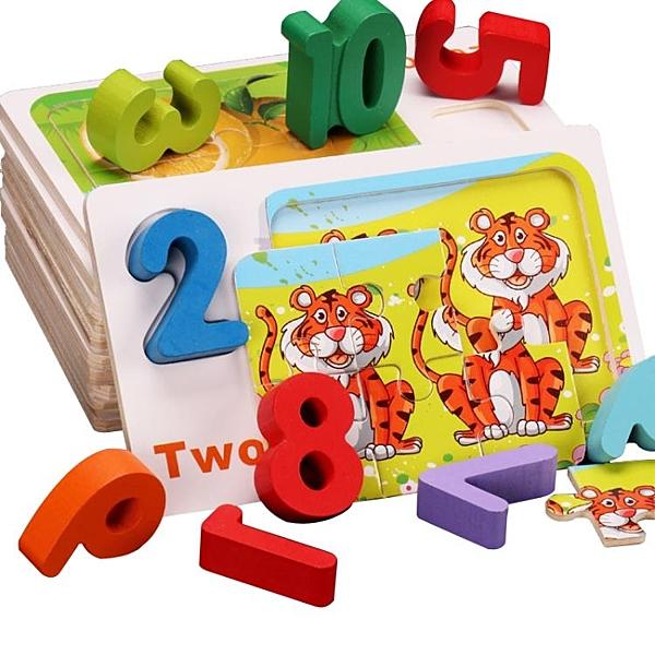 拼圖數字母拼圖積木男女孩早教益智認知兒童兒童拼裝玩具1-2-3-6周歲