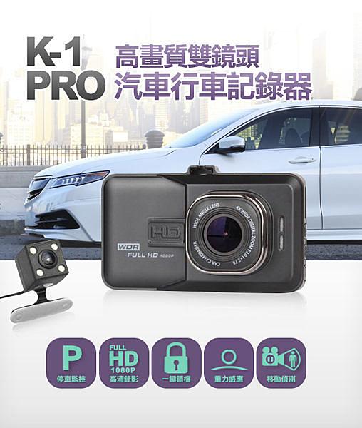 【台灣保固+送16G卡】BTW雙鏡頭行車記錄器1080P高清170度廣角前後雙鏡頭分離式行車記錄器