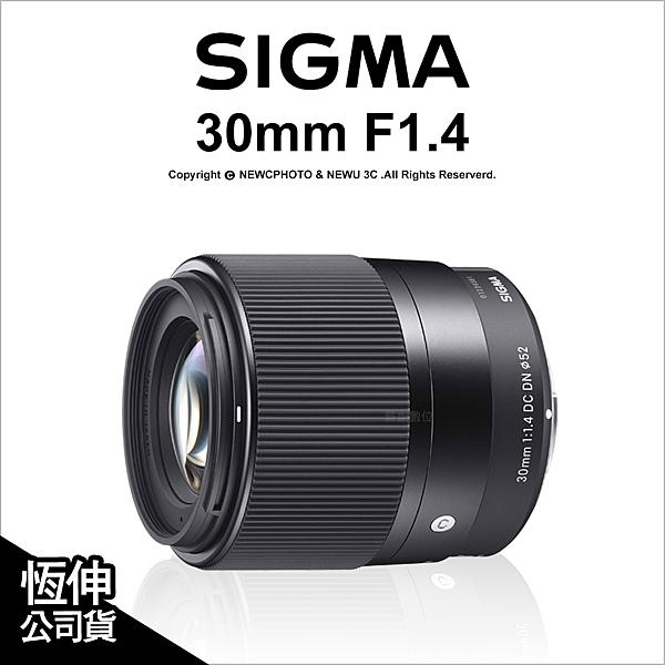 請先詢問 Sigma 30mm F1.4 DC DN C 公司貨 FOR Sony E-Mount 定焦鏡 【24期0利率】 薪創