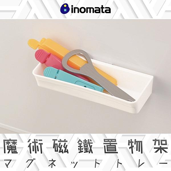 日本【INOMATA】魔術磁鐵置物架