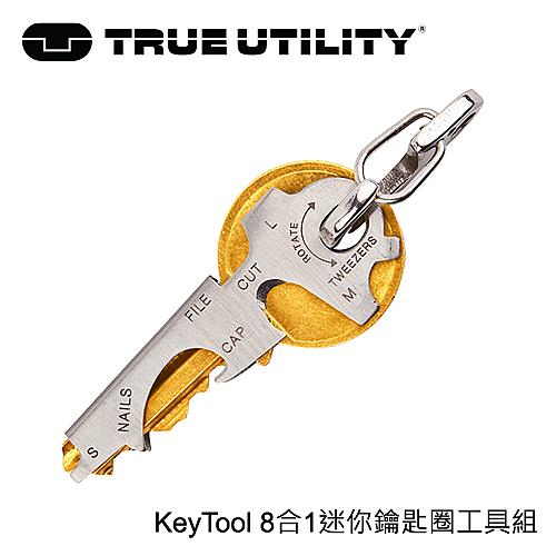 TRUE UTILITY KeyTool 8合1 迷你鑰匙圈 工具組 TU247 (居家)
