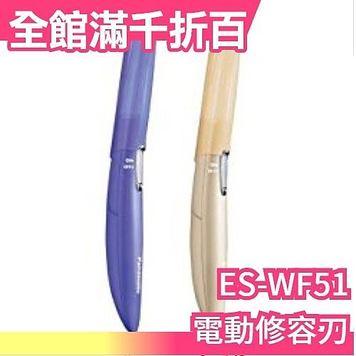 【Panasonic ES-WF51】日本 2018新款 國際牌 多功能電動修容刀 修眉刀 長度調整【小福部屋】