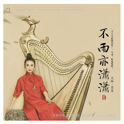 【停看聽音響唱片】【黑膠LP】吳琳:不雨亦瀟瀟
