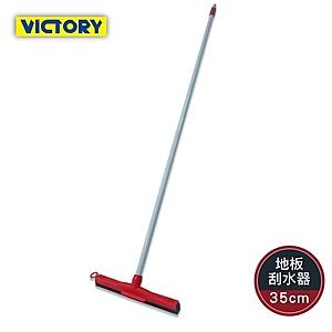 【VICTORY】雙層海綿除塵地板刮水器-35cm#1029013