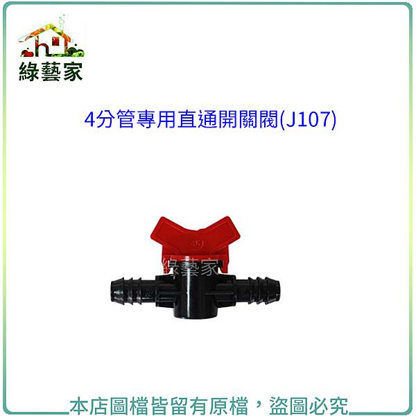 【綠藝家】4分水管專用直通開關閥(J107)