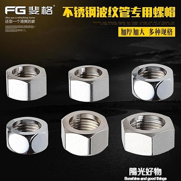 4分6分1寸不銹鋼波紋管螺帽熱水器304不銹鋼波紋軟管燃氣管銅接頭 陽光好物