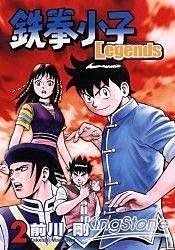 鐵拳小子Legends02