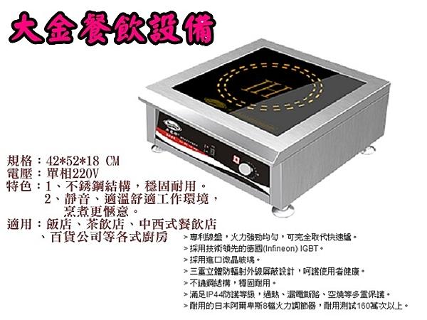 5.0KW高功率電磁爐/營業用電磁爐/5000W電磁爐/興龍牌台式電磁爐