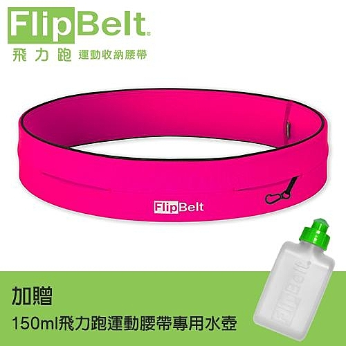 【2003599】(經典款)美國 FlipBelt 飛力跑運動腰帶 -桃紅色S~贈專用水壺+口罩收納夾