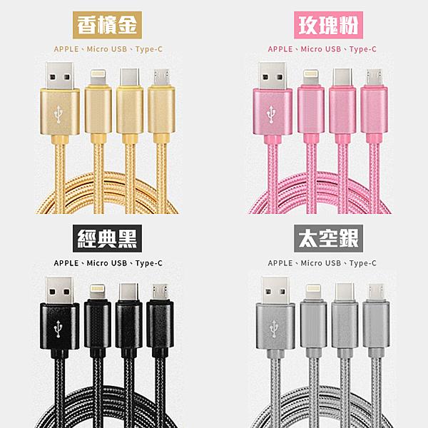 【MK馬克】三合一 Apple Lightning MicroUSB  TypeC 快速充電編織傳輸線100cm 適用iPhoneX iPhone8 S9 Note8 U11 R11s
