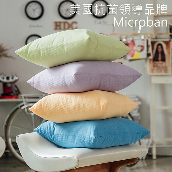 小抱枕;素面【Microban抗菌-四色】美國抗菌表布;LAMINA