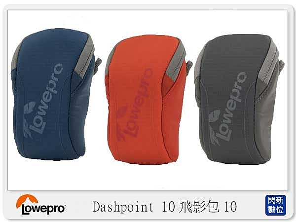 Lowepro 羅普 Dashpoint 10 飛影包 3色 小型相機包 藍/橘/灰色 斜背包 腰包