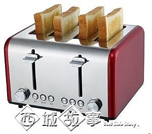220V 不銹鋼烤面包機4片商用多士爐家用早餐全自動吐司 宇美樂 HT-6218 西城故事