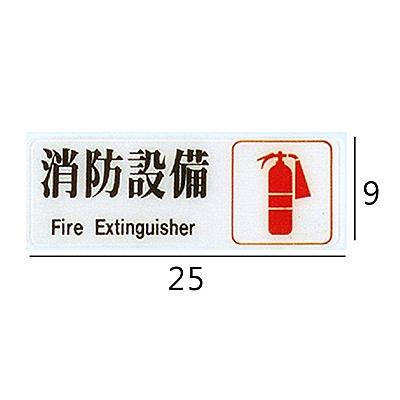 RC-248 消防設備 橫式 9x25cm 壓克力標示牌/指標/標語 附背膠可貼