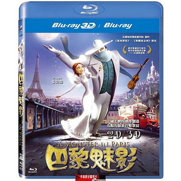 【停看聽音響唱片】【BD】巴黎魅影3D+2D