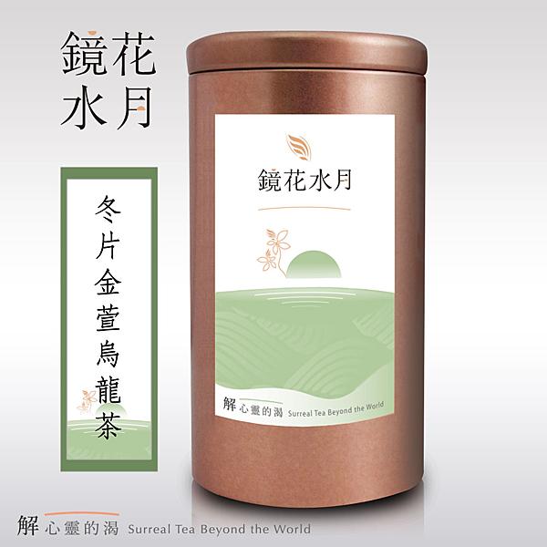 冬片金萱烏龍茶(100g) 香氣清揚 不苦澀 淡雅奶香味 。鏡花水月。