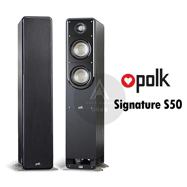 美國 Polk Audio Signature S50 主聲道喇叭 (公司貨/一對)