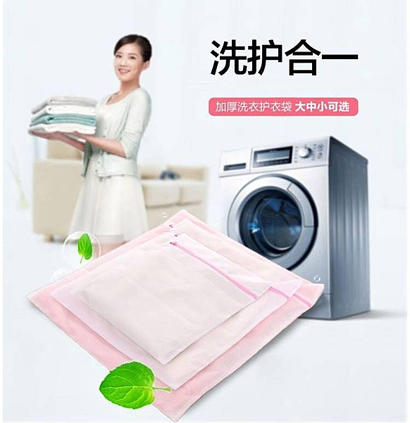 現貨-中號機洗細網衣物護洗袋洗衣袋 居家衣物襪子內衣分類清洗收納袋【A080】『蕾漫家』