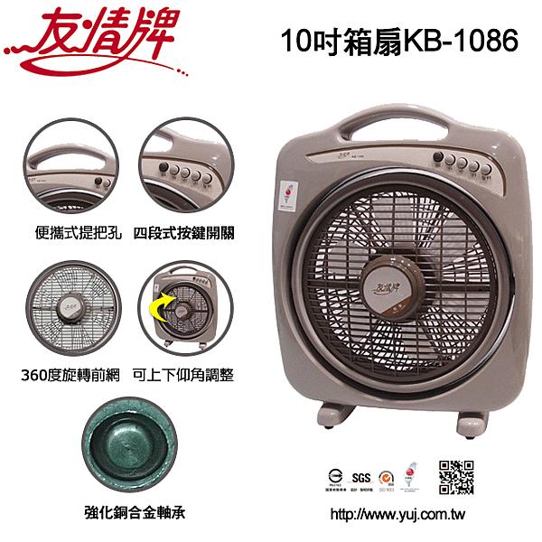 【友情牌】10吋箱扇 KB-1086