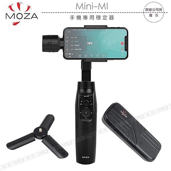 《飛翔3C》MOZA 魔爪 Mini-MI 手機專用穩定器〔公司貨〕手持自拍桿 直播外拍 專業錄影 含三腳架