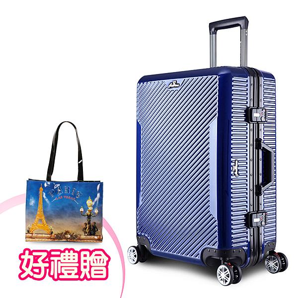 Arowana 雋永魅力25吋航太斜紋鋁框避震輪旅行箱(藍色)
