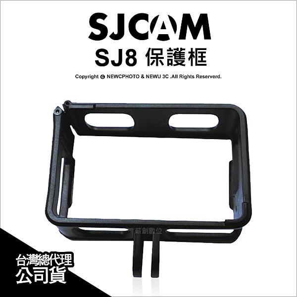 SJCAM 原廠配件 SJ8 專用邊框 邊框架 防護框 保護框 公司貨【可刷卡】 薪創數位