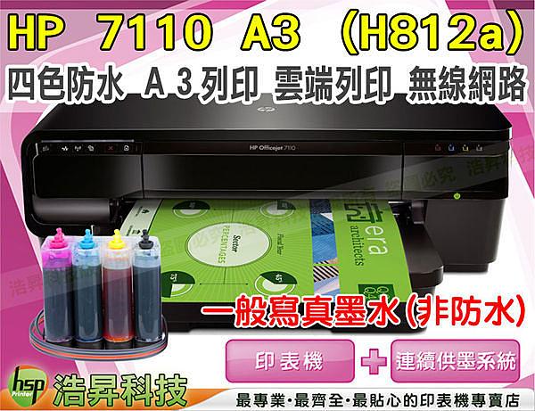 HP Officejet 7110 (H812a) A3/有線/無線/雲端+連續供墨系統【1000CC+寫真墨水+單向閥】