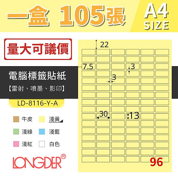 【龍德】三用電腦標籤紙 96格 LD-8116-Y-A  黃色 105張/盒  影印 雷射 噴墨 貼紙 公司貨