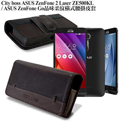 CB ZenFone 2 Laser 5吋/ZenFone Go 品味柔紋橫式腰掛皮套