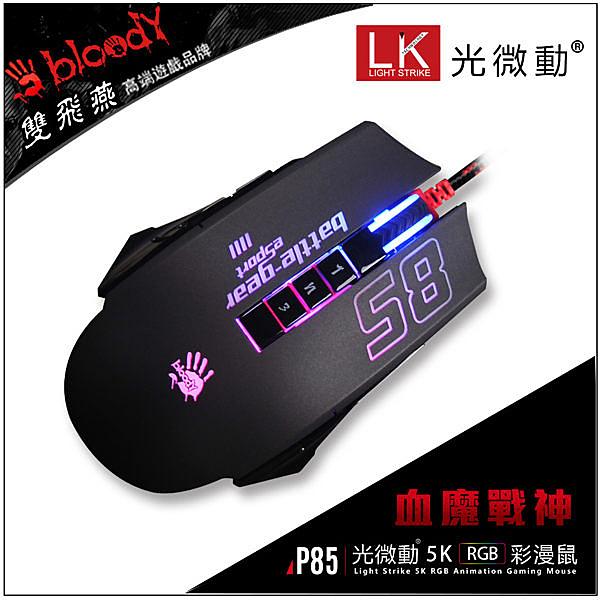 [富廉網]【A4 雙飛燕】BLOODY 光微動閃電俠5K RGB全彩動漫滑鼠 P85 (送激活碼)