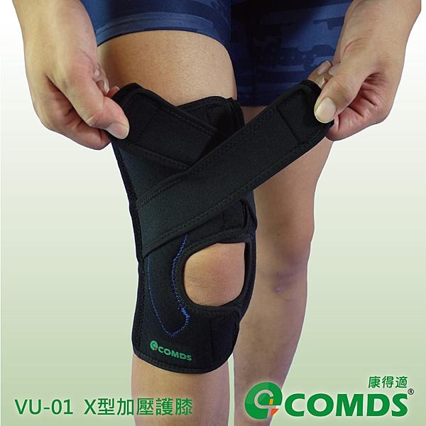 【福健佳健康生活館】康得適 肢體裝具 (未滅菌)VU-01 X型加壓護膝