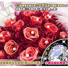婚禮小物-21朵求婚花束+超大鑽戒(再送提袋及小鑽戒鑰匙圈) -情人節/婚紗道具/婚佈 幸福朵朵