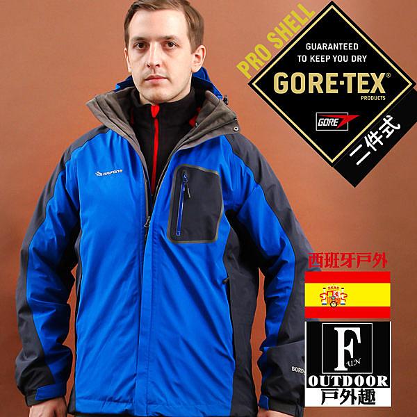 GORE-TEX二合一兩件式內刷毛高防風防水外套(男GTX-003M寶藍 )【西班牙-戶外趣】